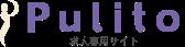 PULITO求人サイト